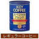 キーコーヒー缶 スペシャルブレンド 340g