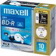 日立マクセル ブルーレイ録画用 25GB 4倍速追記型 10枚P