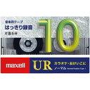 マクセル マクセル カセットテープUR10分4巻