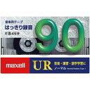 マクセル マクセル カセットテープUR90分3巻