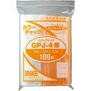 ユニパックカラーチャック橙A4 100枚入