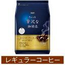 AGF ちょっと贅沢な珈琲店 スペシャルブレンド 320g