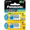 パナソニック カメラ用 リチウム電池 CR123A 2個