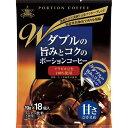 サンパウロコーヒー 旨みとコクのポーションコーヒー 甘さひかえめ18P