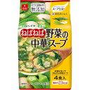 アスザックフーズ ねばねば野菜の中華スープ4食
