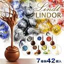 リンツ チョコレート リンドール 7種類 42個 アソート チョコ スイーツ お菓子 シルバー ゴールド (食品7A42)