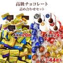 リンツ リンドール 24個 & ゴディバ ナポリタン 20個 チョコ チョコレート(食品A24N20