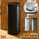 【送料無料】センサー自動開閉式ダストボックス 50L SG-01 ゴミ箱