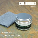 【レザークリーム コロンブス COLUMBUS 日本製】「CONDITIONING CREAM」皮革用コンディショニングクリーム