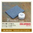 【レザークリーム コロンブス COLUMBUS 日本製】「Brillo」ブリオ レザーコンディショニングクリーム トライアルセット