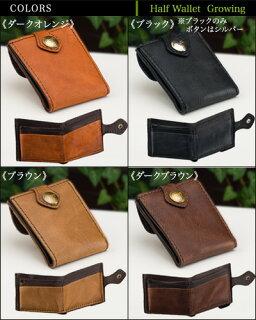 やわらかい馬革の二つ折り財布【growing】色
