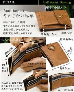 やわらかい馬革の二つ折り財布【growing】サイズ