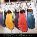 靴べらキーホルダー エルバマット【ELBAMATT-KKHM...
