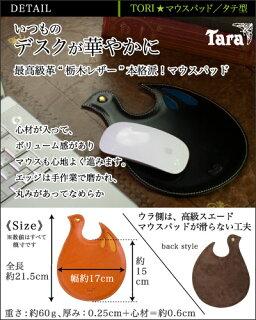 かわいいマウスパッド革(栃木レザー)名入れOK