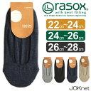 送料無料 rasox ラソックス ベーシック カバー ラソックス アンクルソックス くるぶし ショートソックス メンズ レディース 靴下 男女兼用 ユニセックス P06May16