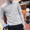 送料無料 BARNS OUTFITTERS バーンズ アウトフィッターズ 吊り編み天竺 タートルネックTシャツ メンズ Tシャツ ハイネック タートルネック アメカジ 長袖 ロングスリーブ 日本製 無地