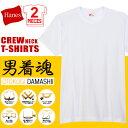 送料無料 Hanes ヘインズ 男着魂 クルーネックTシャツ 2枚組 HM1-G701 Hanes Tシャツ ヘインズ Tシャツ メンズ Tシャツ インナー Tシャツ クルーネック Tシャツ 魂シリーズ Tシャツ sinseikatsu P06May16