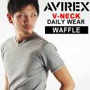 送料無料 AVIREX アビレックス デイリーワッフルVネックTシャツ 半袖 無地 下着 ビジネス メンズ トップス インナー カットソー アンダーウェア