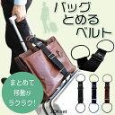 送料無料 バッグとめるベルト スーツケース ベルト バッグ キャリ-バッグ バンド 便利グッズ ゴム 荷物 固定 旅行 出張 トラベル 父の日 海外旅行