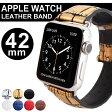 送料無料 Apple Watch レザーバンドクロコシリーズ 42mm用 Apple Watch アップルウォッチ 42mm レザー 牛革 クロコダイル ベルト オシャレデザイン