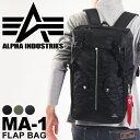 送料無料 ALPHA アルファ MA-1 フラップリュック メンズ バッグ 鞄 かばん ブランド A4 ミリタリー MA-1 ナイロン リュック バックパック フラップ カジュアル