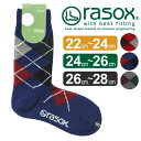 送料無料 rasox ラソックス アーガイルウールクルーソックス フルレングスソックス メンズ レディース L字型靴下 日本製 デイリー フィット アーガイル