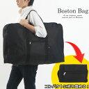 ボストンバッグ 折り畳みボストンバッグ トラベルバッグ 折り畳んで持ち運べる大容量ボストンバッグ 旅行 折り畳み 収納 出張 アウトドア サブバッグ お土産 帰省 年末年始