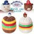 送料無料 ブーフーウー BOOFOOWOO ワッチキャップ キッズ 帽子 かわいい ブタ ブーフーウー ワッチキャップ キッズ ハンバーガー サンドイッチ 帽子 かわいい ブタ キャラクター