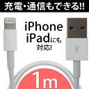 送料無料 iPhone ケーブル 1m USB充電・同期ケーブル iPhone7 Plus iPhone6/6s iPhoneSE iPad 同期 充電 スマホ アップル ライトニングケーブル