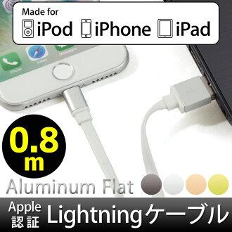 Apple認證Lightning電纜充電數據轉送USB平地型80cm電纜iphone ipad智慧型手機充電充電電纜蘋果MFI認證物品純正等量品