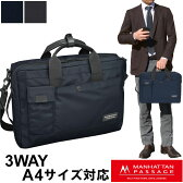 送料無料 MANHATTAN PASSAGE マンハッタンパッセージ #8265 Lux コンパクト 3way ブリーフケース メンズ ビジネス バッグ ビジネスバッグ A4 ノートPC タブレット 撥水 耐久
