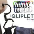 送料無料 QLIPLET クリプレット カラビナ フック バッグハンガー スポーツ アウトドア 旅行 トラベル 360度回転フック付きカラビナ キーチェーン ストラップ おしゃれ メンズ レディース