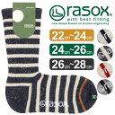 送料無料 rasox ラソックス コットンボーダー クルー 靴下 ソックス rasox