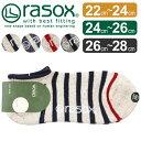 送料無料 rasox ラソックス コットンボーダー ロウ 靴下 ソックス rasox ラソックス ロー ソックス 綿 メンズ レディース 紳士 婦人 ユニセックス