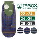 送料無料 rasox ラソックス ブークレーボーダー カバー 靴下 ソックス rasox ラソックス カバー ソックス スニーカー 綿 メンズ レディース 紳士 婦人 ユニセックス