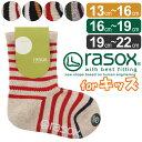 送料無料 rasox ラソックス コットンボーダー キッズ 靴下 ソックス rasox ラソックス キッズ 子供 男の子 女の子 ナチュラル 綿 日本製