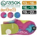 送料無料 rasox ラソックス タイダイロウ キッズ 靴下 ソックス rasox ラソックス キッズ 子供 男の子 女の子 ナチュラル 綿 日本製