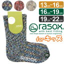 送料無料 rasox ラソックス スプラッシュコットン キッズ 靴下 ソックス rasox ラソックス キッズ 子供 男の子 女の子 ナチュラル 綿 日本製