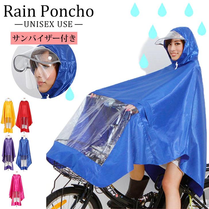 ... 雨具雪梅雨通勤通学雨防水撥水