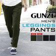 送料無料 GUNZE グンゼ ハイストレッチ レギンスパンツ TZD005 メンズ パンツ ボトムス レギンス ストレッチ イージーパンツ ウエストゴム テーパード 雑誌掲載