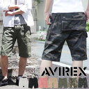 スーパーSALEイベント開催中 AVIREX アビレックス エアロ ショートパンツ メンズ ボトムス ショートパンツ 半ズボン ハーフパンツ ブランド カーゴ ミリタリー 6166120 6166121