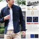 送料無料 BARNS×Button Works オックスフォードボタンダウンシャツ BR-4965OB バーンズ アウトフィッターズ 無地 真鍮ボタン メンズ トップス カジュアル シャツ カジュアルシャツ