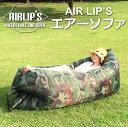 Airlips2