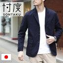 SONTAKU ソンタク オックスフォード ウォッシャブル 3ボタン シャツジャケット 851HD15968 メンズ テーラードジャケット 無地 長袖 日本製 ...