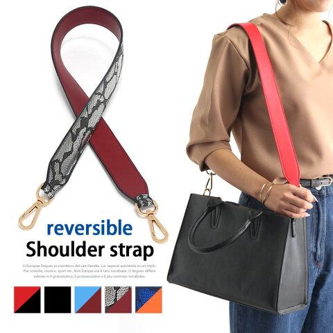 手持ちのバッグをイメージチェンジ!ショルダーストラップ 単品 レディース ショルダーストラップ アクセサリー バッグ 鞄 かばん ショルダー紐 斜め掛け 肩掛け ベルト 付け替え 付替え リバーシブル パイソン フェイクレザー