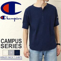送料無料 Champion チャンピオン キャンパス ワッフル ヘンリーネック ビッグTシャツ C3-K356 メンズ トップス 半袖Tシャツ 半袖 シャツ ブランド シンプル 無地
