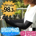 アームカバー UV手袋 指なし ロングUVカット UV対策 ...