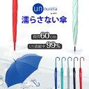 濡らさない傘 アンヌレラ unnurella 超撥水 UV遮...