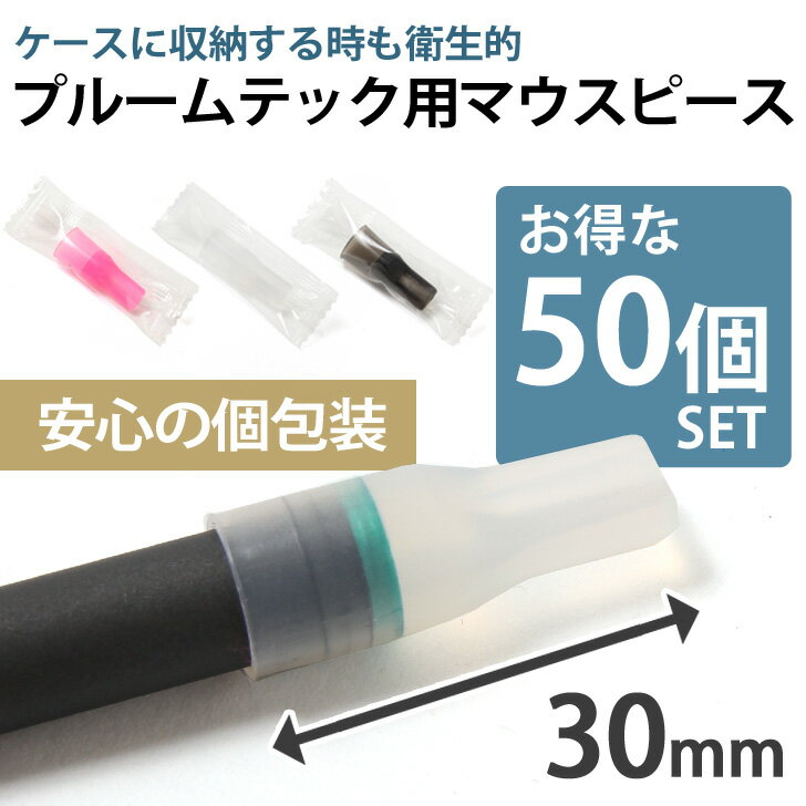 Ploom TECH プルームテック マウスピース 50個セット ploom tech クリア セット 衛生的 清潔 使い捨て シリコン 吸い口 吸口 吸引用キャップ キャップ アクセサリー 電子タバコ たばこ