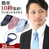 ネクタイのイメージ